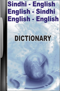 Sindhi Dictionary-Cover