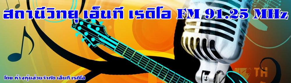 สถานีวิทยุ เอ็นที เรดิโอ FM 91.25 Mhz.