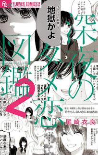 [尾崎衣良] 深夜のダメ恋図鑑 第01-02巻