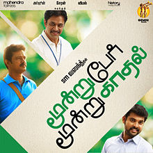Watch Moondru Per Moondru Kaadhal (2013) DVD Tamil Movie Online