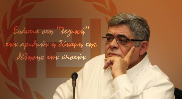 Πάλι ονειρεύονται ότι μας… «τέλειωσαν» του Ν.Γ.Μιχαλολιάκου