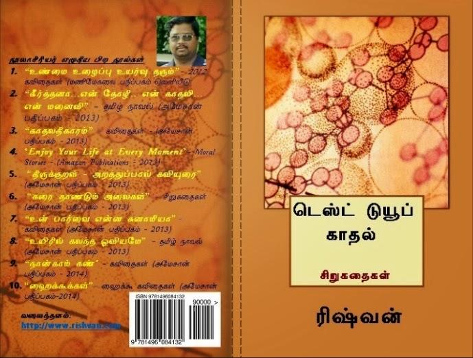 Test Tube Kaathal