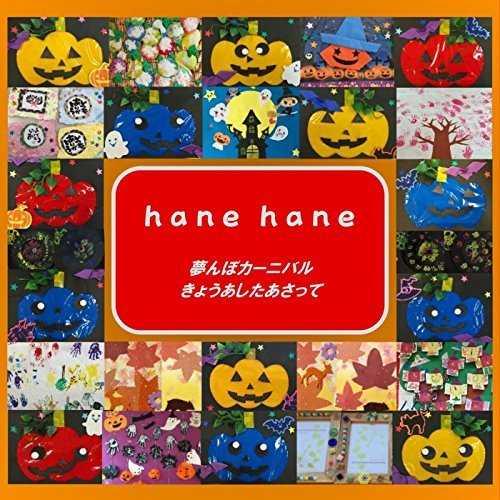 [Single] hane hane – きょうあしたあさって/夢んぼカーニバル (2015.11.19/MP3/RAR)