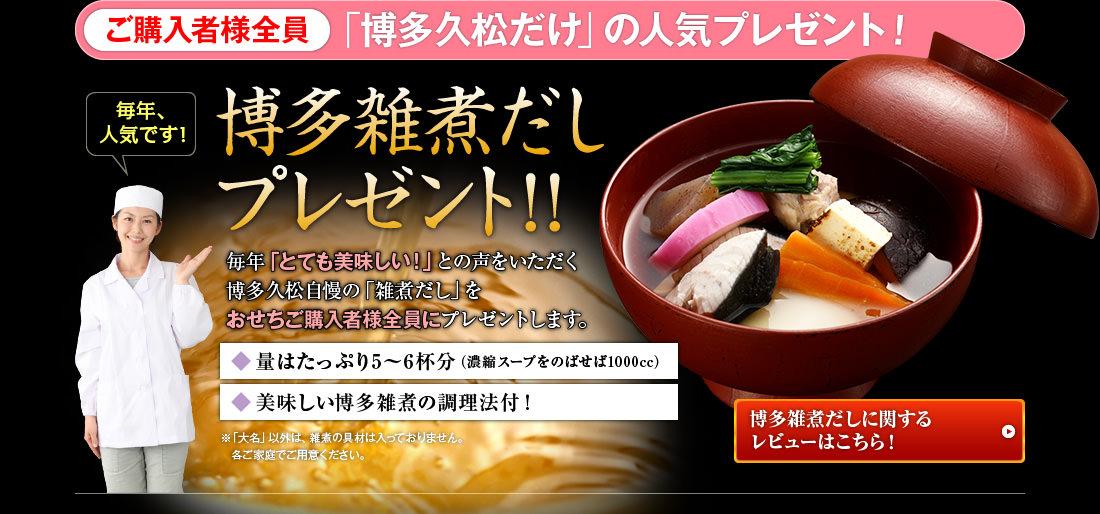 博多久松 本格和風豪華 おせち料理『千代』12
