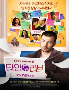 Playing It Cool (Amigos con ventaja) (2014) español Online latino Gratis