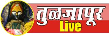 Tuljapurlive.com | Tuljapur live Darshan | News From Tuljapur
