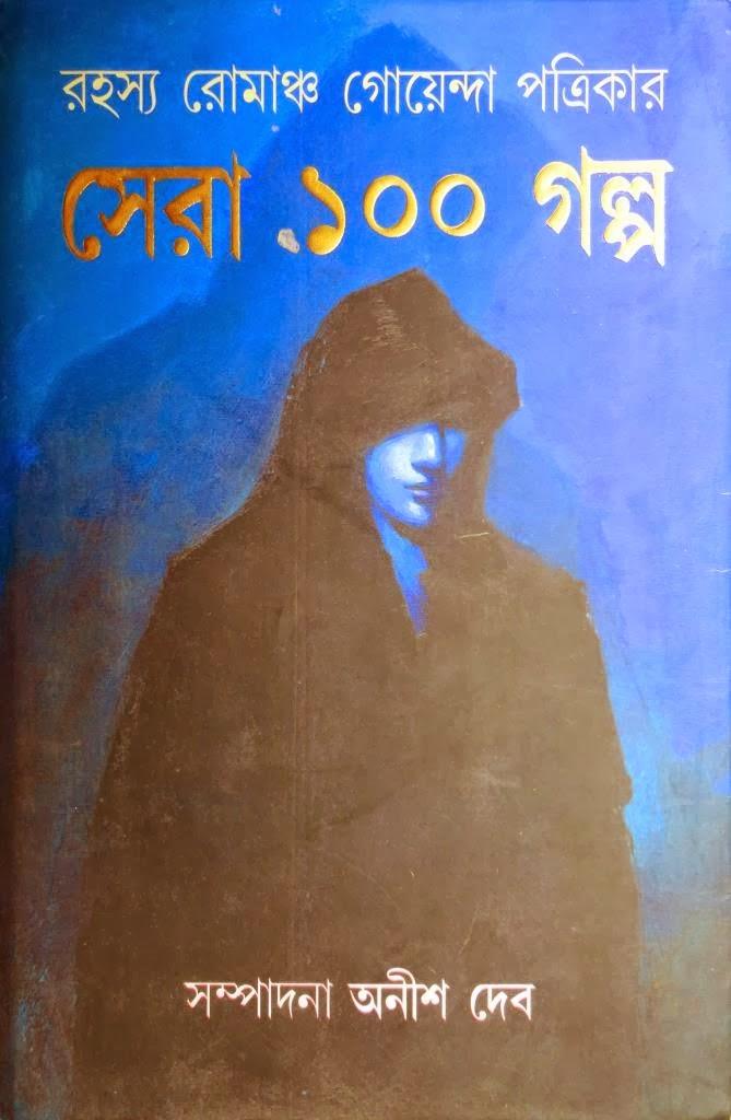 Bojrogolap by Anish Deb PDF Books
