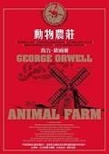 轟也在讀 動物農莊