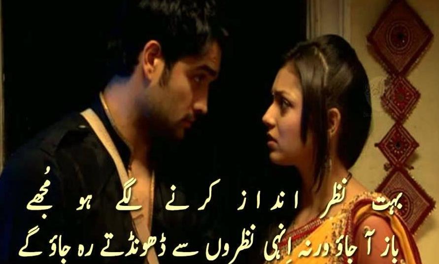 Urdu Shayari Picture Poetry , Two Line Shayari
