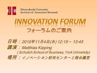 【イノベーションフォーラム】2015.11.4 Matthias Kipping