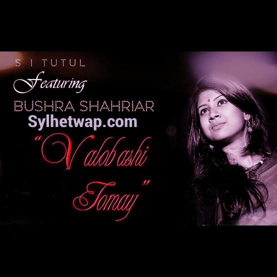 Ami Ki Tomay Songs Download: Valobashi Tomay By Bushra Shahriar And S I Tutul