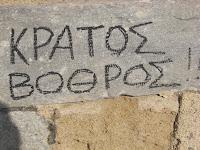 Ξυπνάτε Έλληνες.