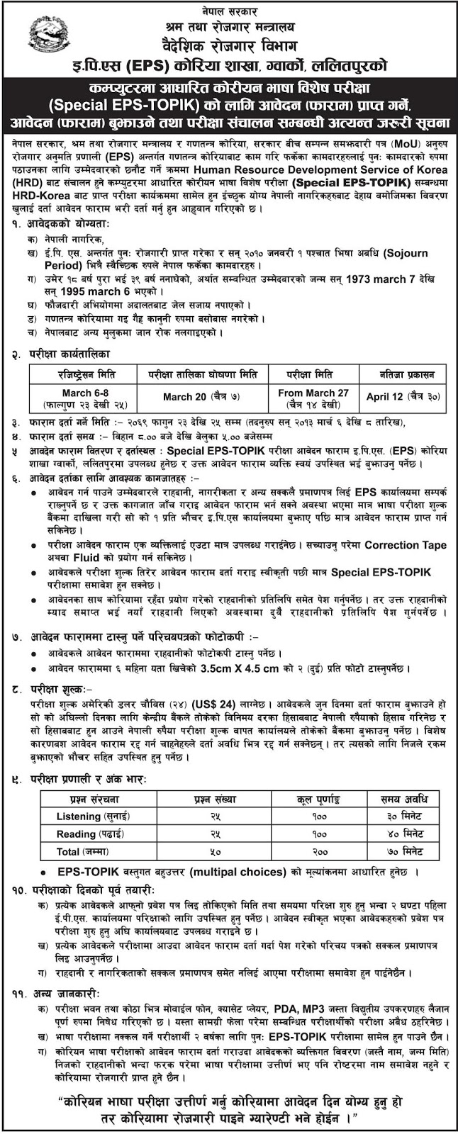 EPS Exam Form Fill up Notice - EPS Korea Branch, Lalitpur