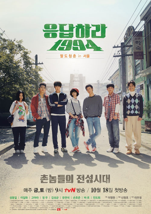 Drama tvN Reply 1994