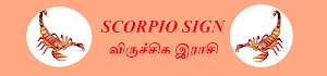 SCORPIO SIGN -விருச்சிக இராசி