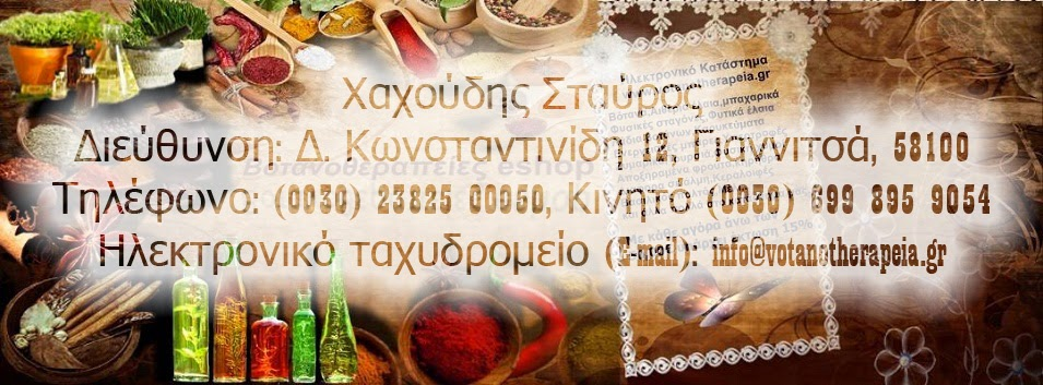 http://votanotherapeia.gr/indexc.php?content=frontpage&lng=el