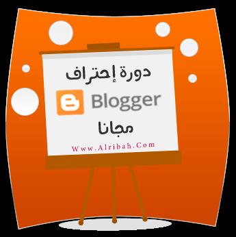 تقديم دورة إحتراف وتعلم إنشاء مدونة بلوجر مجانا