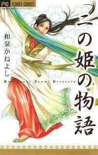 [和泉かねよし] 二の姫の物語