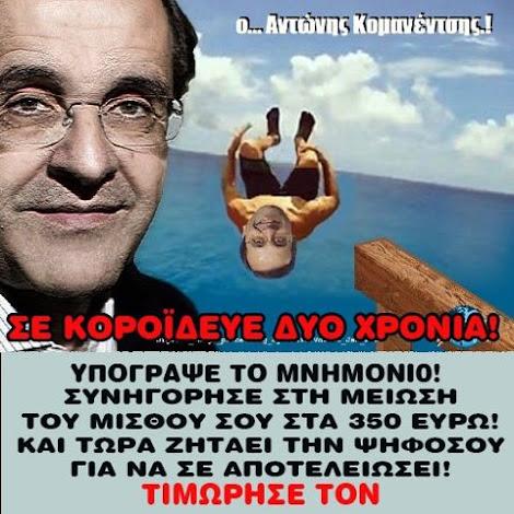 ANTΩΝΗΣ ΚΟΜΑΝΕΝΤΣΗΣ