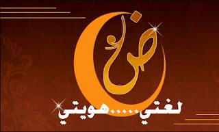 Kosakata bahasa arab tentang perhiasan