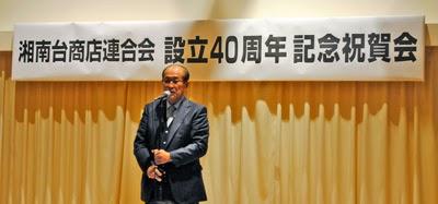 湘南台商店連合会設立40周年記念祝賀会