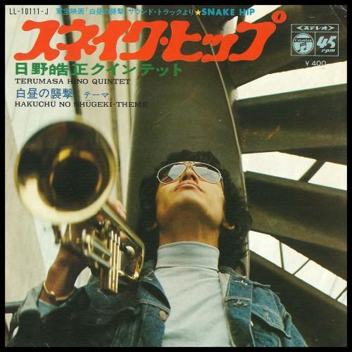 Terumasa Hino Quintet Into The Heaven