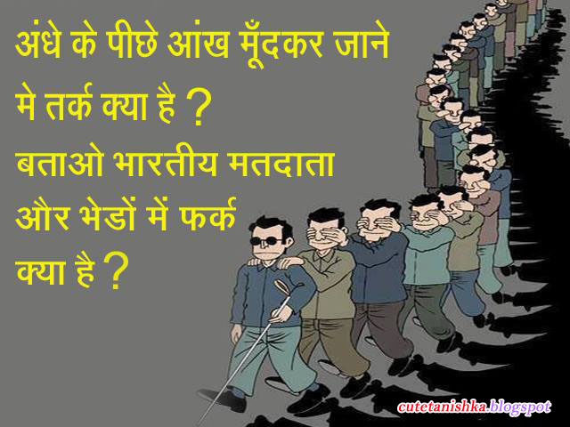 funny election quotes in hindi wallpaper funny indian