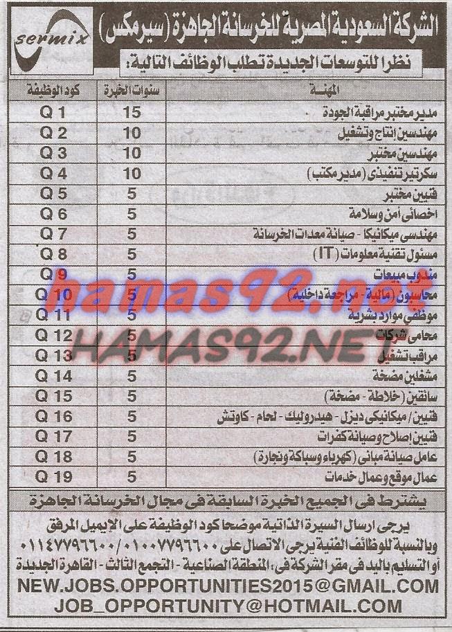وظائف جريدة الاهرام الجمعة 26/12/2021 وظائف من الأهرام الجمعة 26 ديسمبر2021