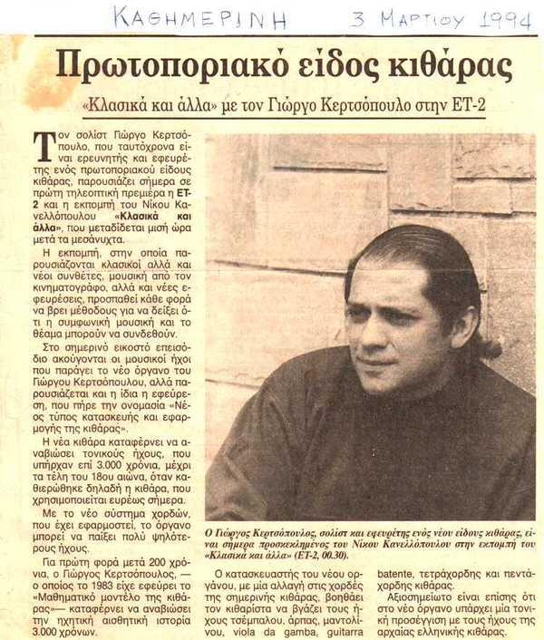 Kathimerini-Kertsopoulos 1994