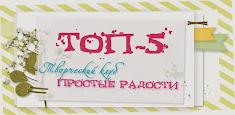 В ТОП-5 по открытке =)