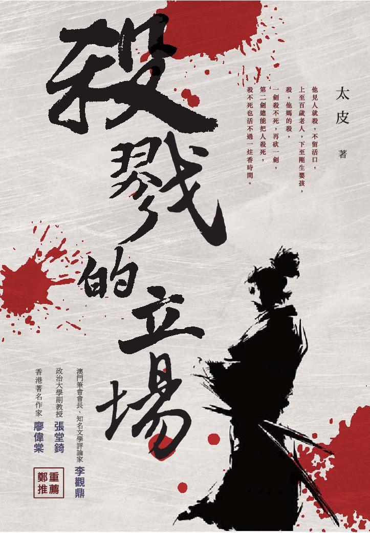武俠小說《殺戮的立場》