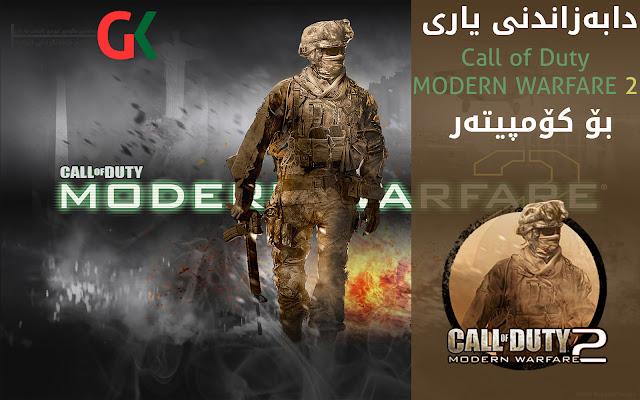 یاری Call of Duty: Modern Warfare 2 بۆ كۆمپیوتهر