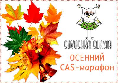 Осенний CAS марафон