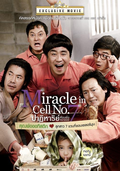 Miracle In Cell No.7 ปาฏิหาริย์ห้องขังหมายเลข 7 | ดูหนังออนไลน์ ดูหนังHDออนไลน์ ดูหนังมาสเตอร์ออนไลน์ ดูหนังซูมออนไลน์ หนังใหม่ออนไลน์ หนังออนไลน์ฟรี