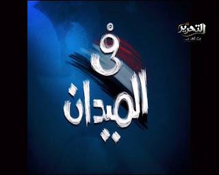 """بالفيديو...مشاهدة برنامج """" في الميدان"""" حلقة اليوم الجمعة , 23/11/2012"""