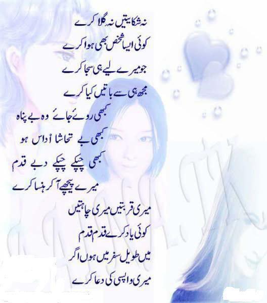 Sad Urdu painful Poems And Quotes