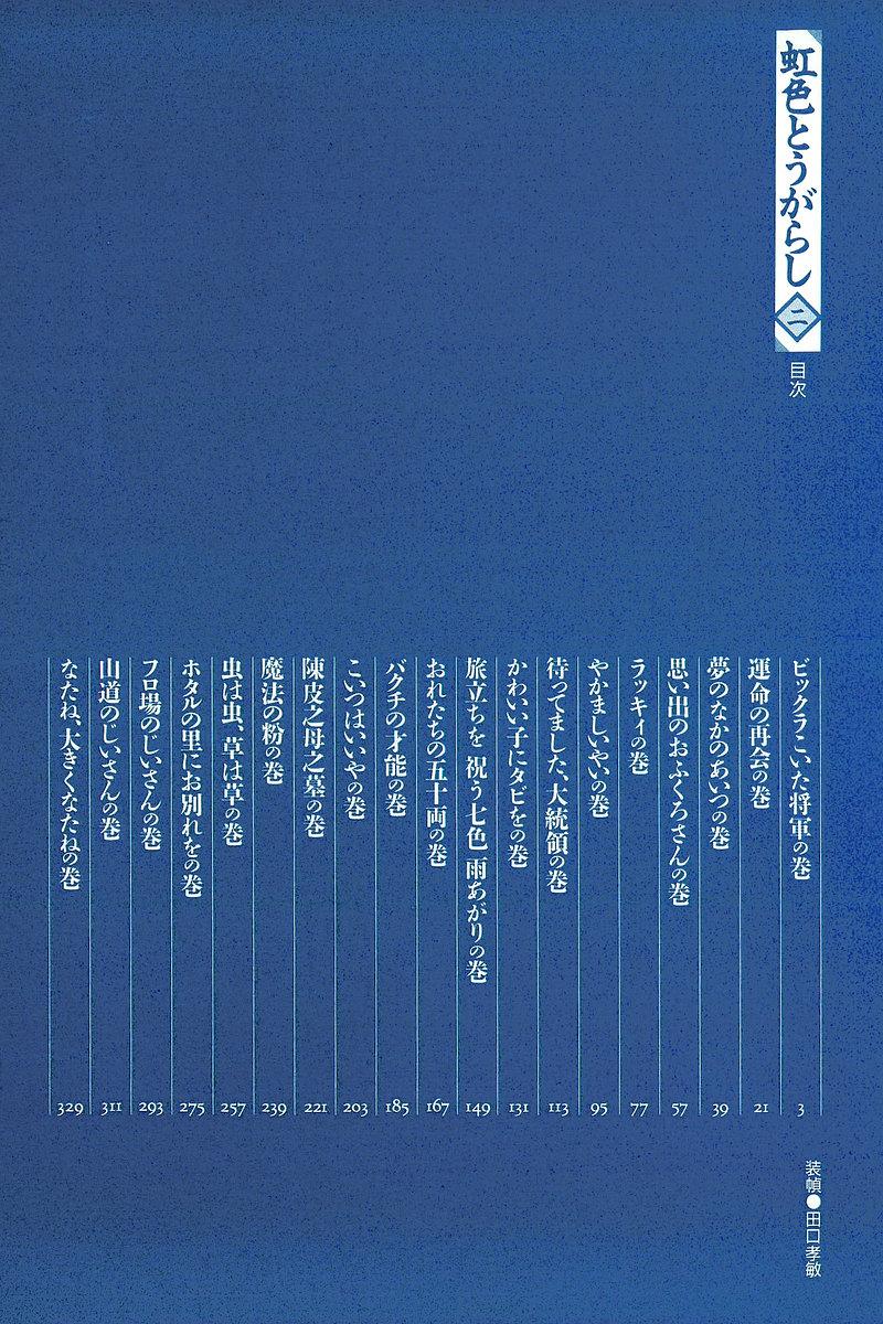 Nijiiro Togarashi - Ớt Bảy Màu chap 18 - Trang 5