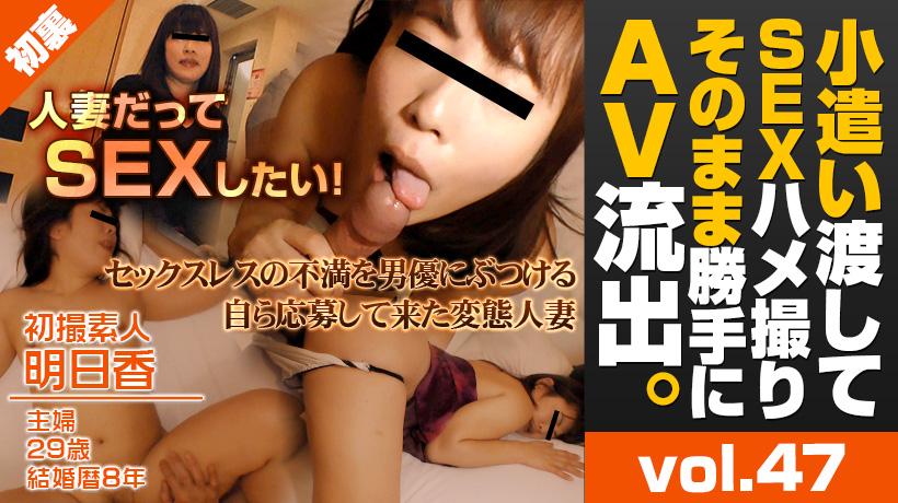 XXX-AV 21944 – Asuka