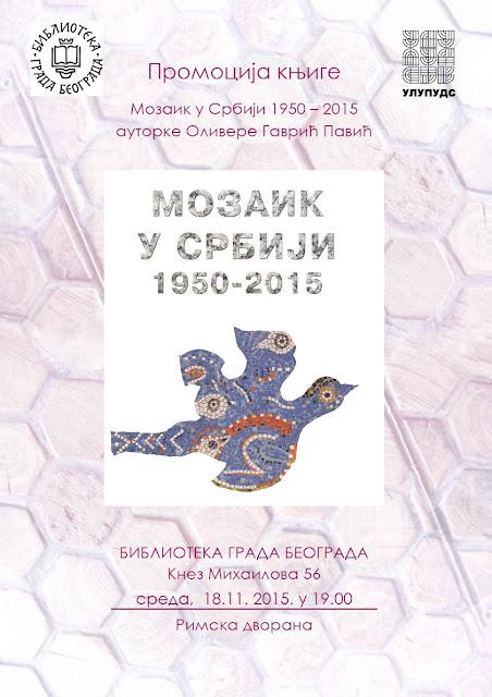 """Predstavljanje knjige """"Mozaik u Srbiji 1950 - 2015."""""""