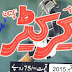 Mahnama Crickter Magazine September 2015 Freely Download