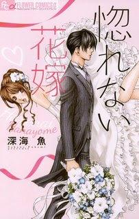 [深海魚] 惚れない花嫁