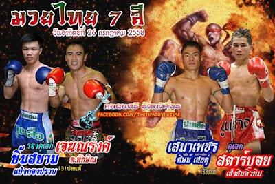 วิจารณ์มวยไทย ศึกมวยไทย 7 สี วันอาทิตย์ที่ 26 กรกฏาคม 2558