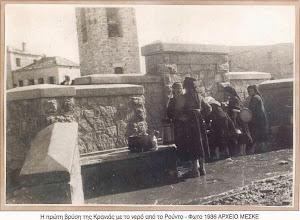 Η Βρύση της Κρανιάς το 1936