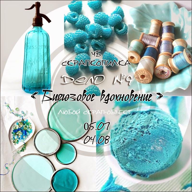 http://scrapkopilka.blogspot.com/2014/07/9.html