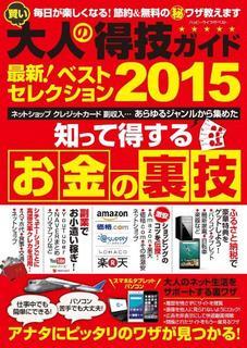 賢い大人の得技ガイド最新!ベストセレクション2015