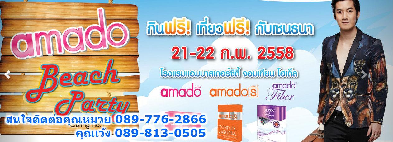 AMADO คุณจำเริญ 089-813-0505
