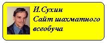 И.Сухин