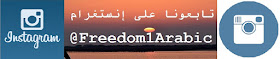 Instagram Freedom1 إنستغرام