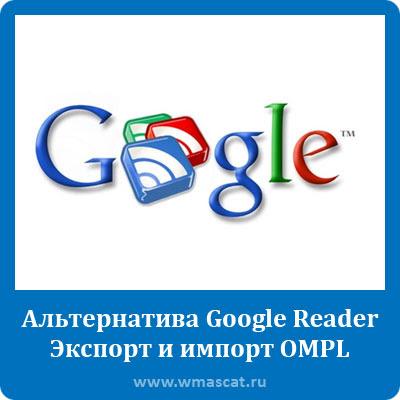 Альтернатива Google Reader. Экспорт и импорт OMPL