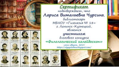 """БЛОГОВЫЙ КОНКУРС """"ФИЛОЛОГИЧЕСКИЙ КАЛЕЙДОСКОП"""""""